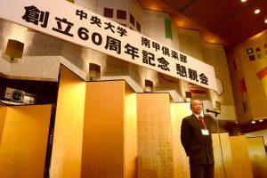 石塚銃男大会実行副委員長